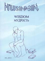 1-wisdom-1-2013-16-12-2013