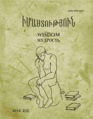 3-wisdom-23-2014-15-12-2014